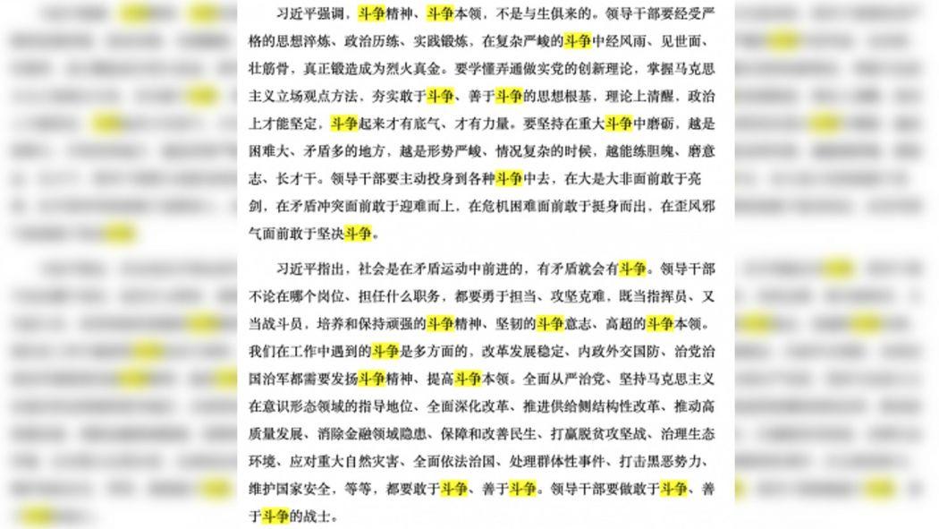 Xinhua Xi Jinping struggle