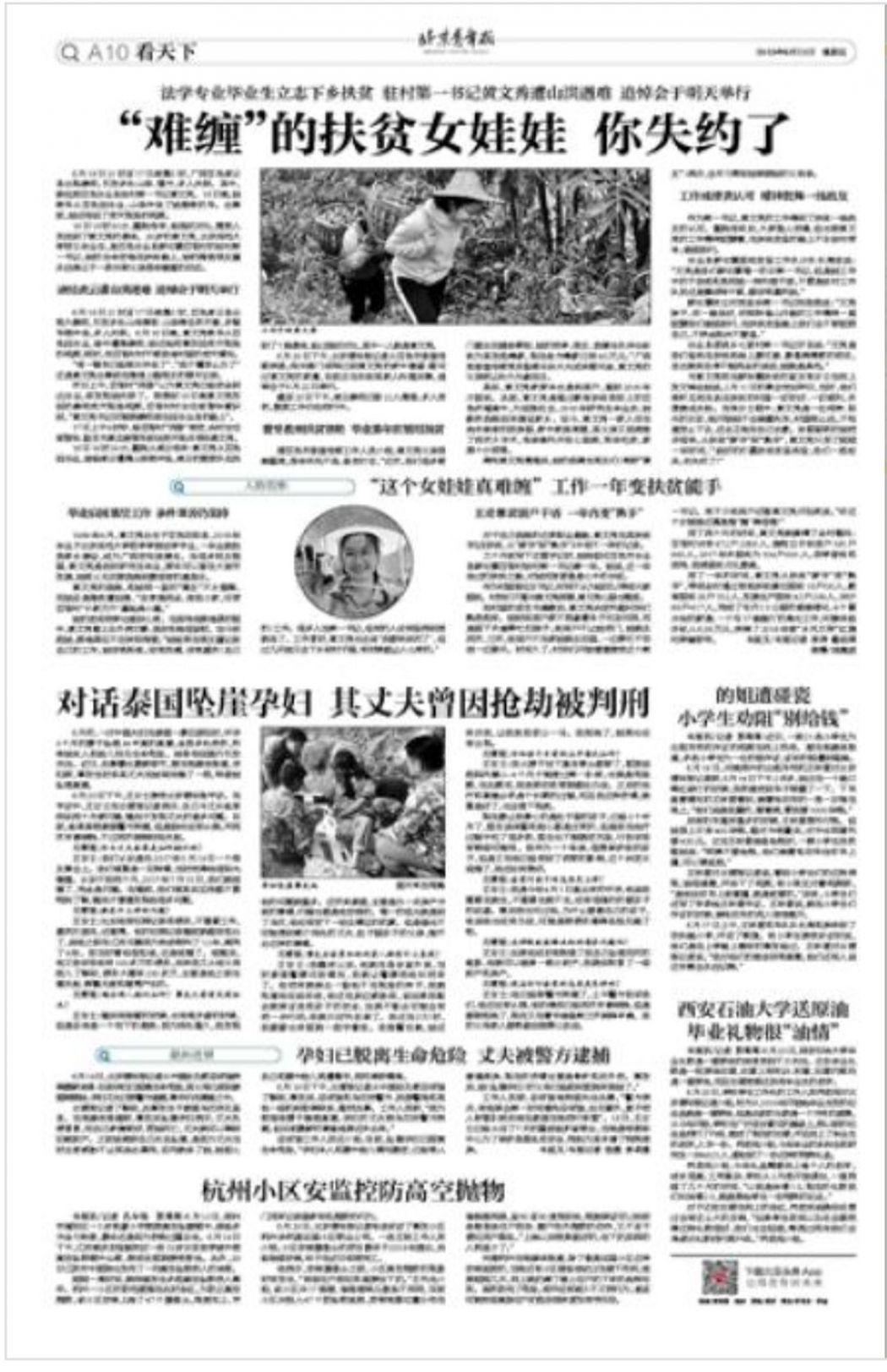 huang wenxiu beijing youth daily