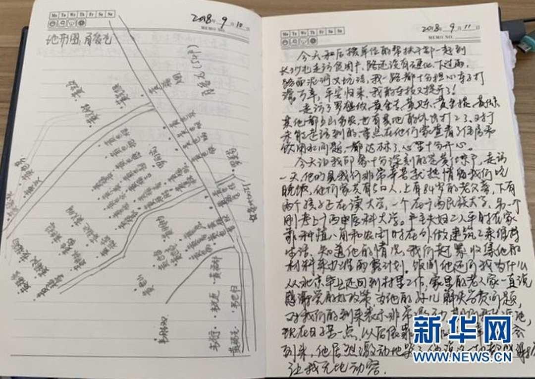 xinhua huang wenxiu
