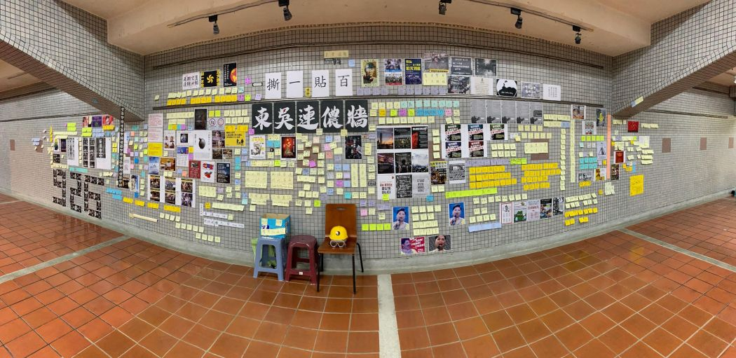 Lennon Wall Soochow University