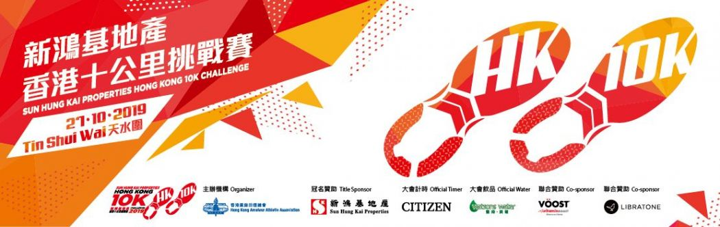 Sun Hung Kai Properties Hong Kong 10K Challenge