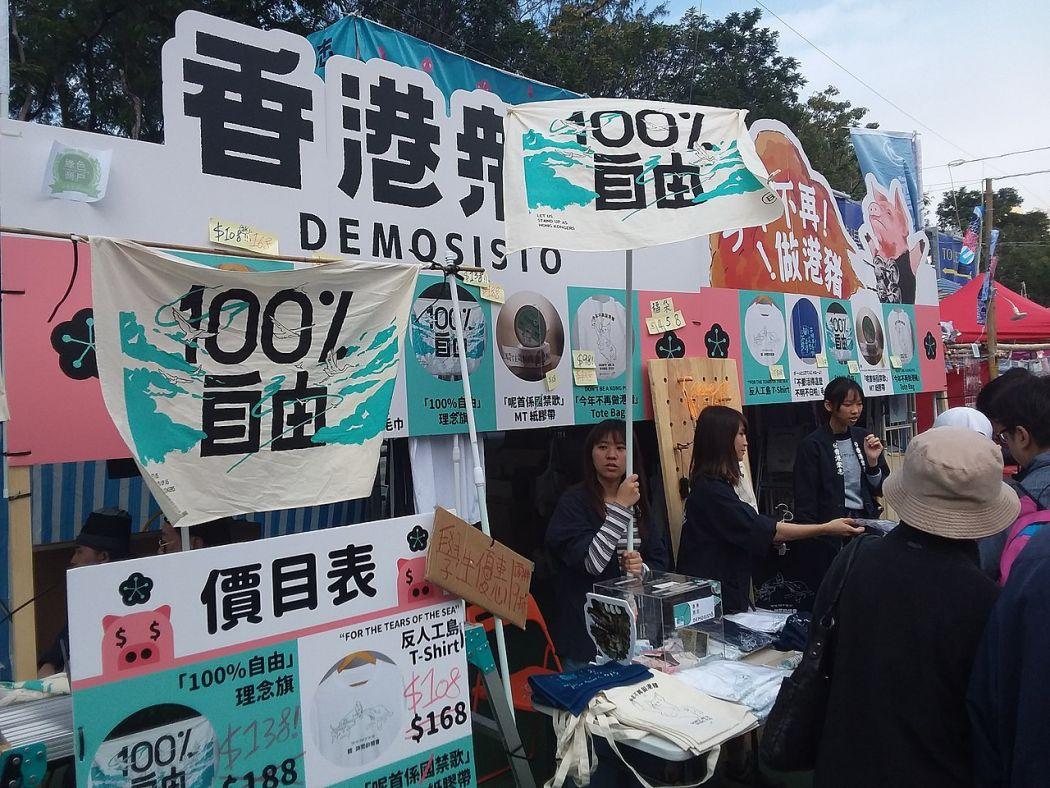 Demosisto Lunar New Year fair