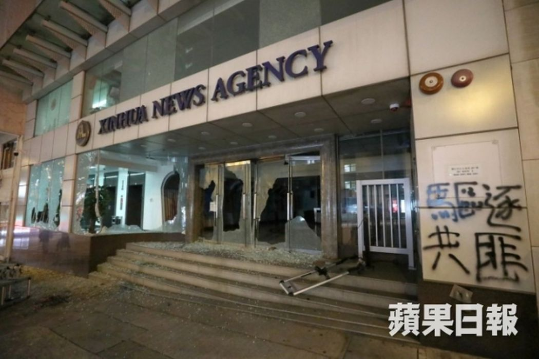xinhua news agency vandalism november 3