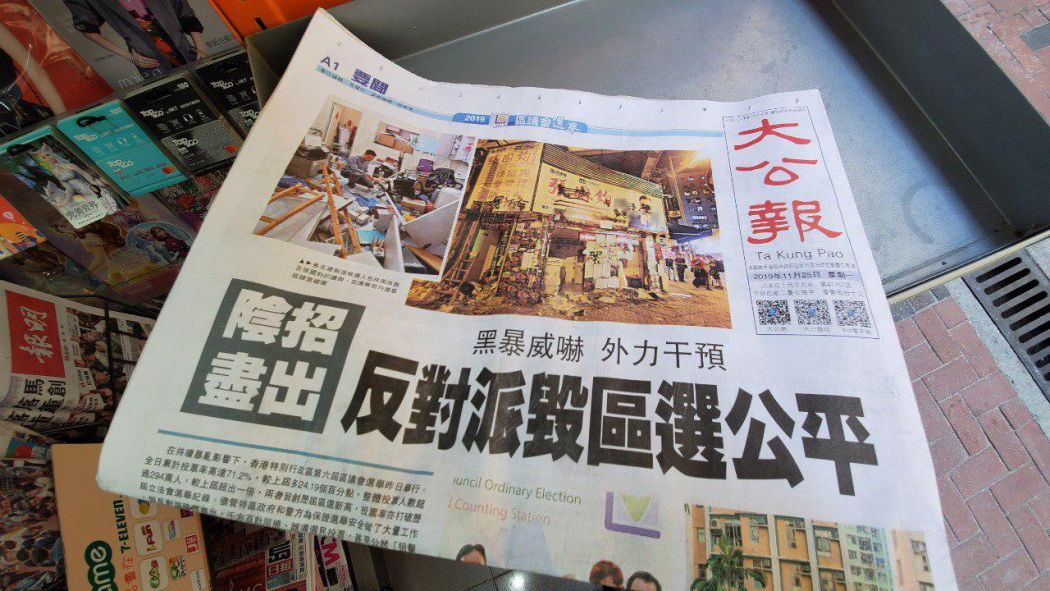 ta kung pao district council election front page