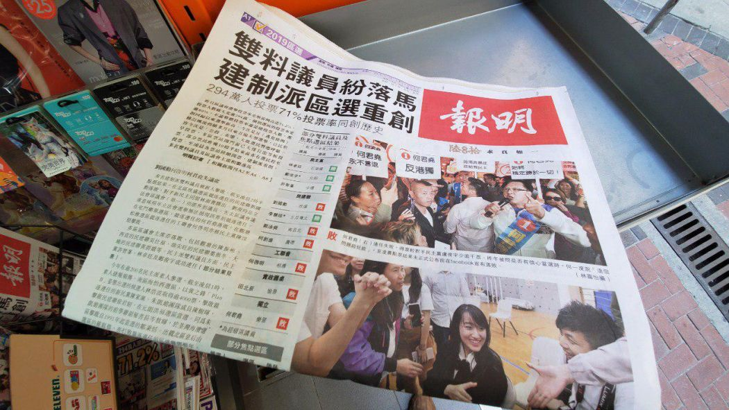 ming pao district council election front page