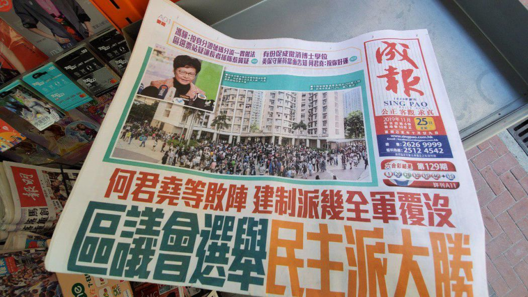 sing pao district council election front page