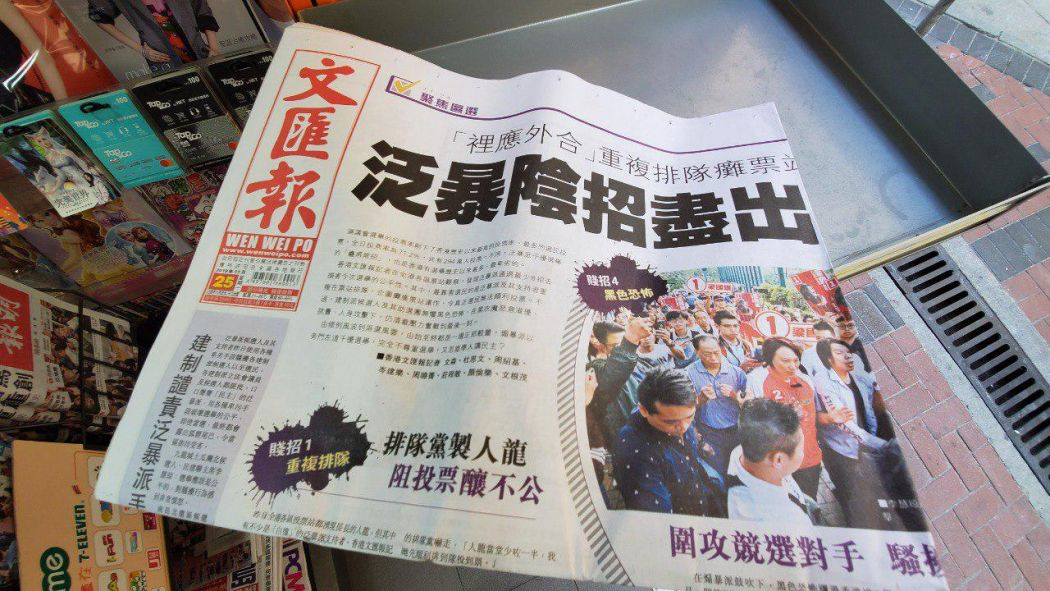 wen wei po district council election front page
