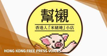 global voices oiwan lam yellow economic circle shops