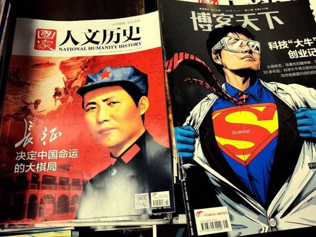 chinese magazine kiosk beijing