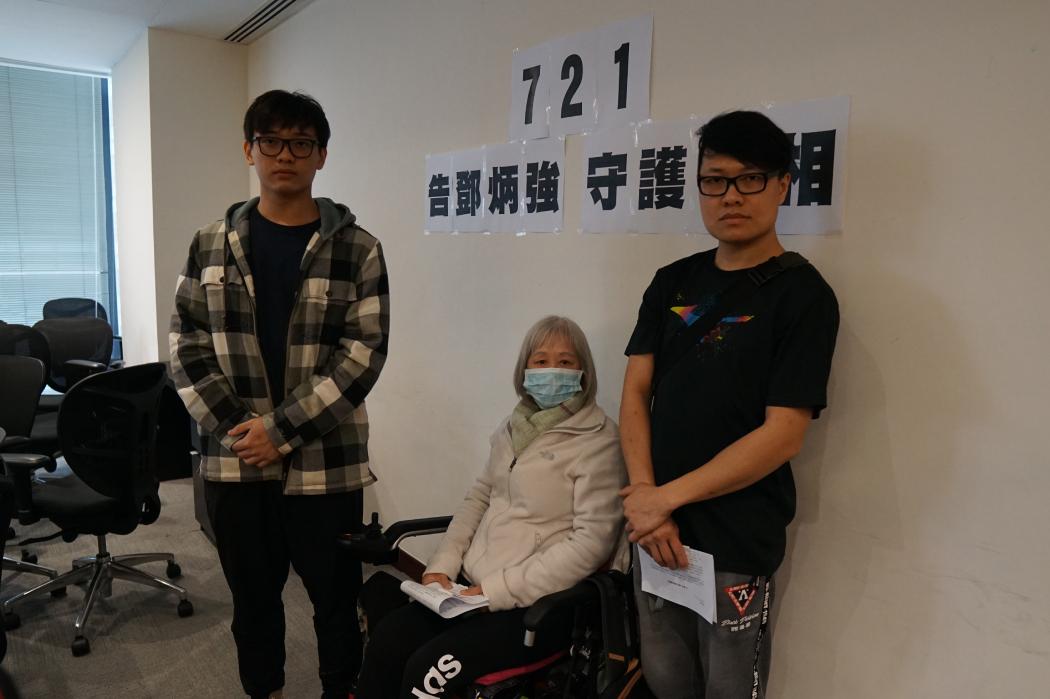 July 21 Yuen Long civil suit