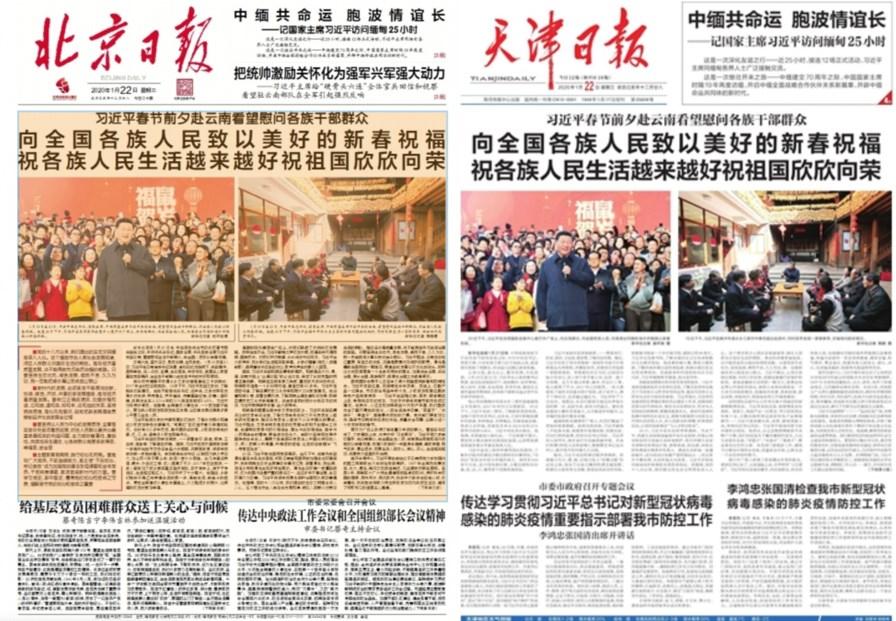 Beijing Daily Tianjin Daily