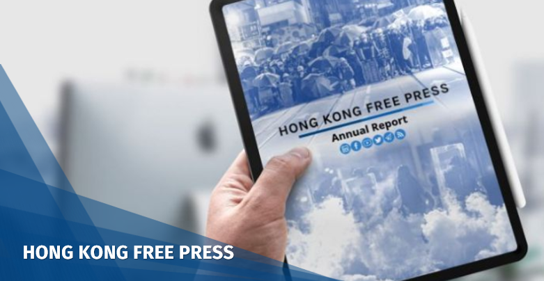 hkfp annual report