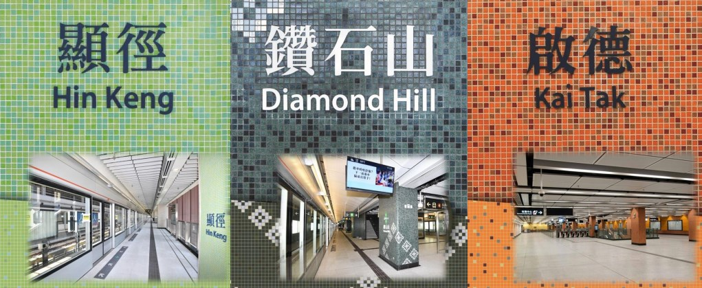 Hin Keng Diamond Hill Kai Tak