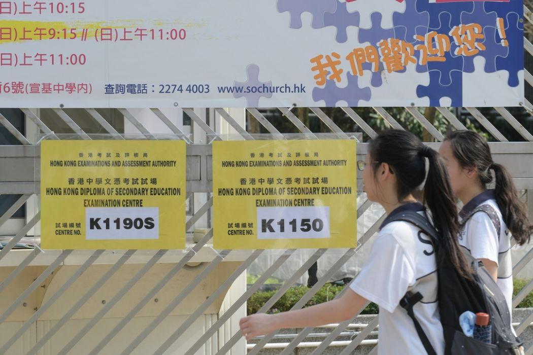 Hong Kong student HKDSE