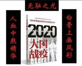 book cover china coronavirus