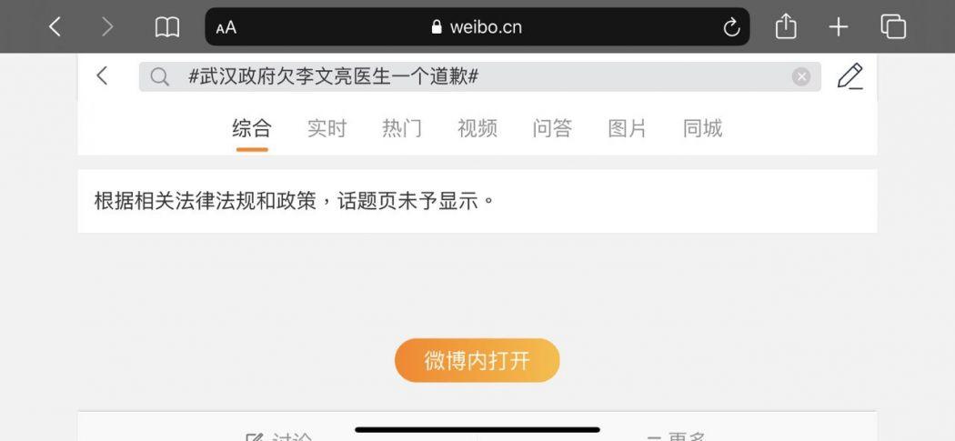 Weibo Li Wenliang Wuhan government owe Dr Li Wenliang an apology