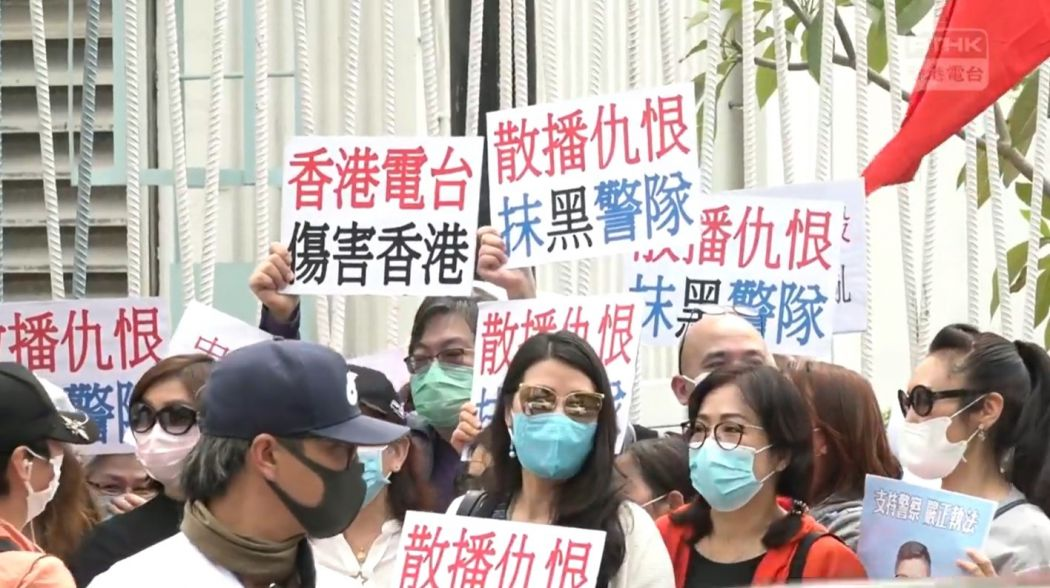 RTHK pro-police protest