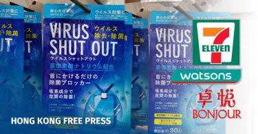 virus shut out scam toamit hong kong