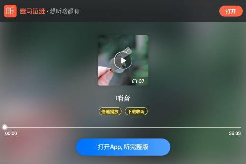 Gong Jingqi story on ximalaya