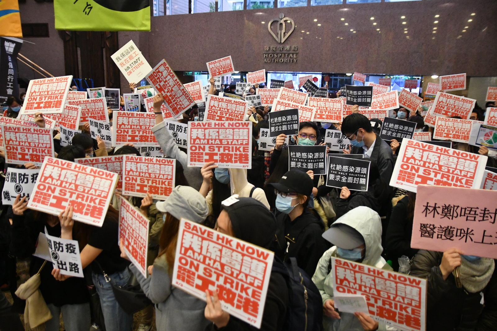 Hong Kong Hospital Authority medics strike February 4, 2020