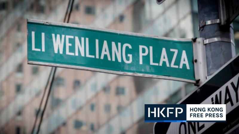 li wenliang plaza