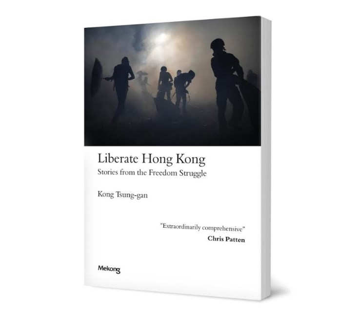 kong tsung-gan book