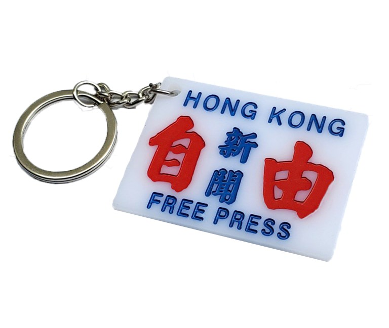 hkfp keyring hawk ltd