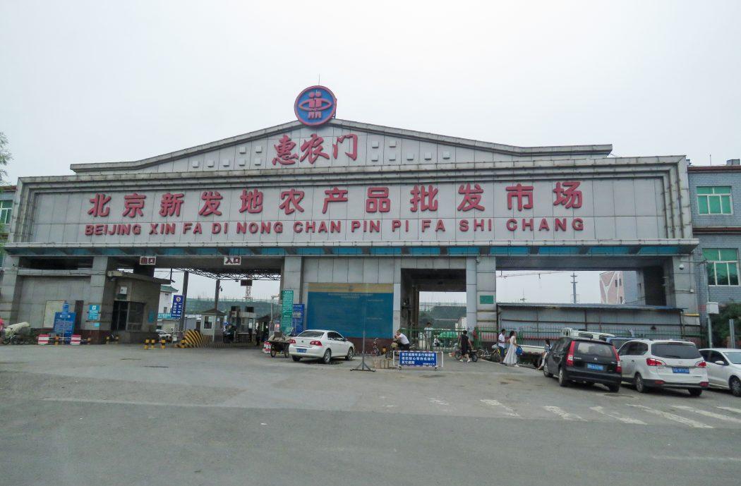 Xinfadi wholesale market Beijing