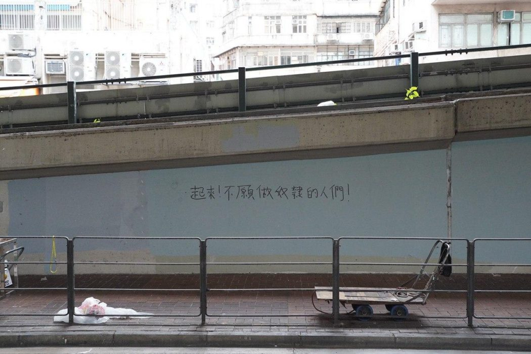 arise those who will not be slaves graffiti causeway bay 1 July 2020