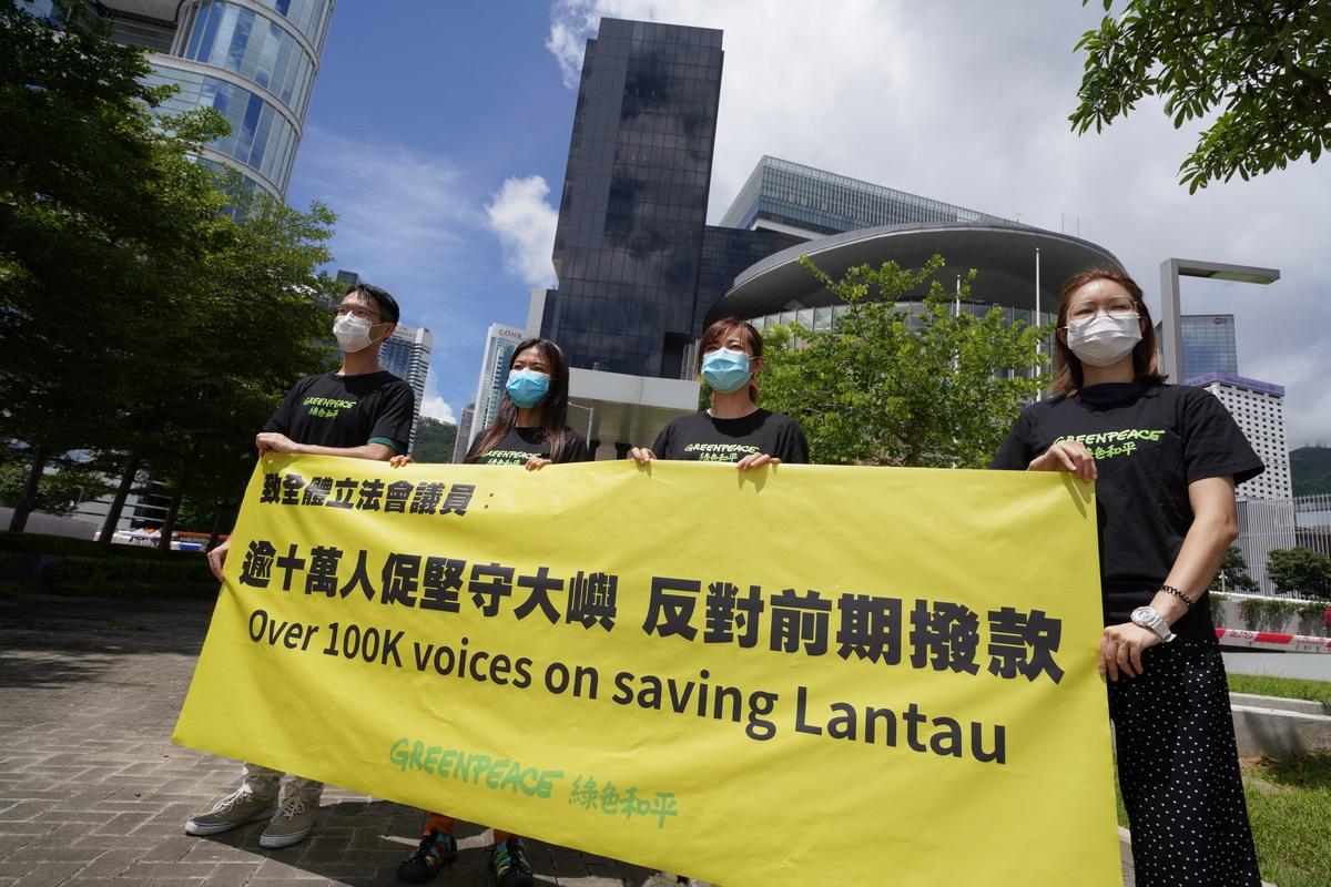 Lantau Tomorrow Greenpeace