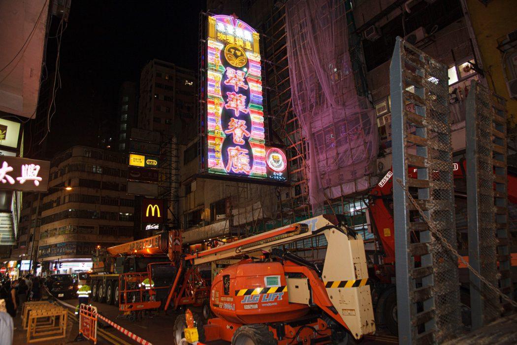 Tsui Wah neon sign