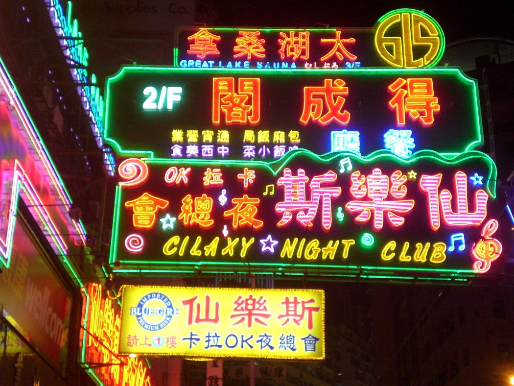 neon wan chai night club