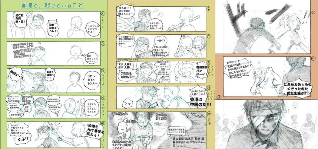 manga protest cartoons