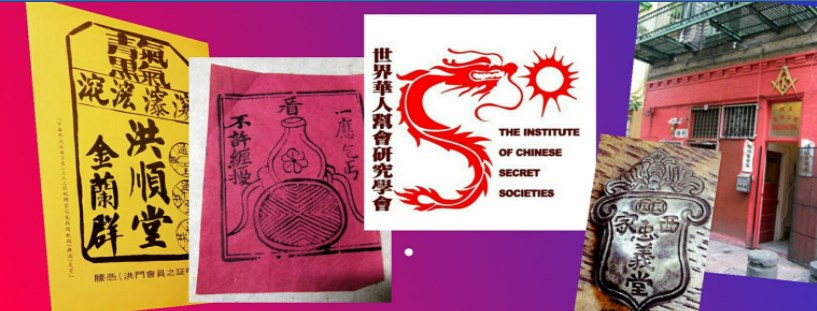 The Institute of Chinese Secret Societies