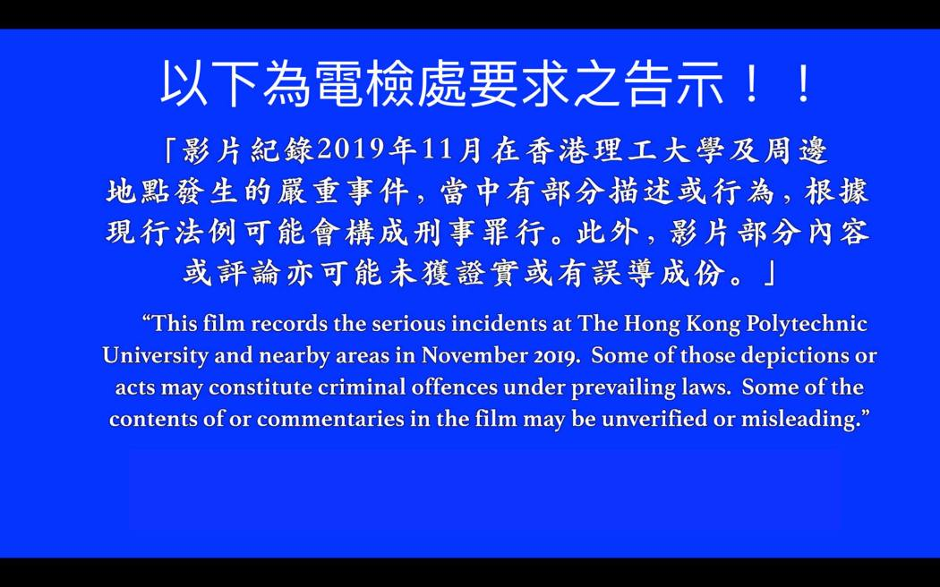 protest film ofnaa ying e chi notice