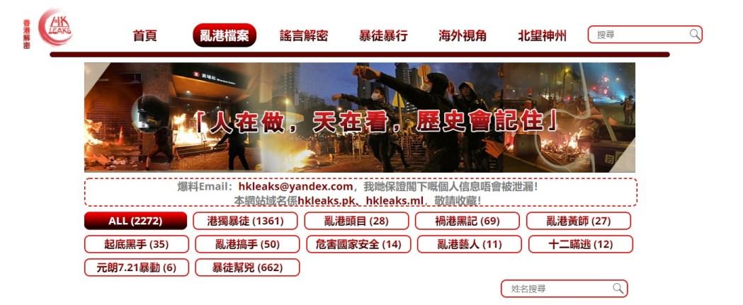 HK leaks doxxing site