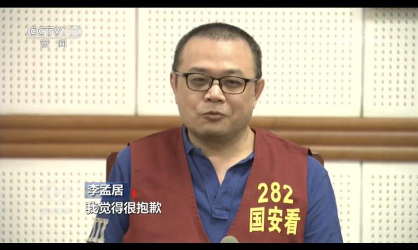 Lee Meng-chu CCTV confession