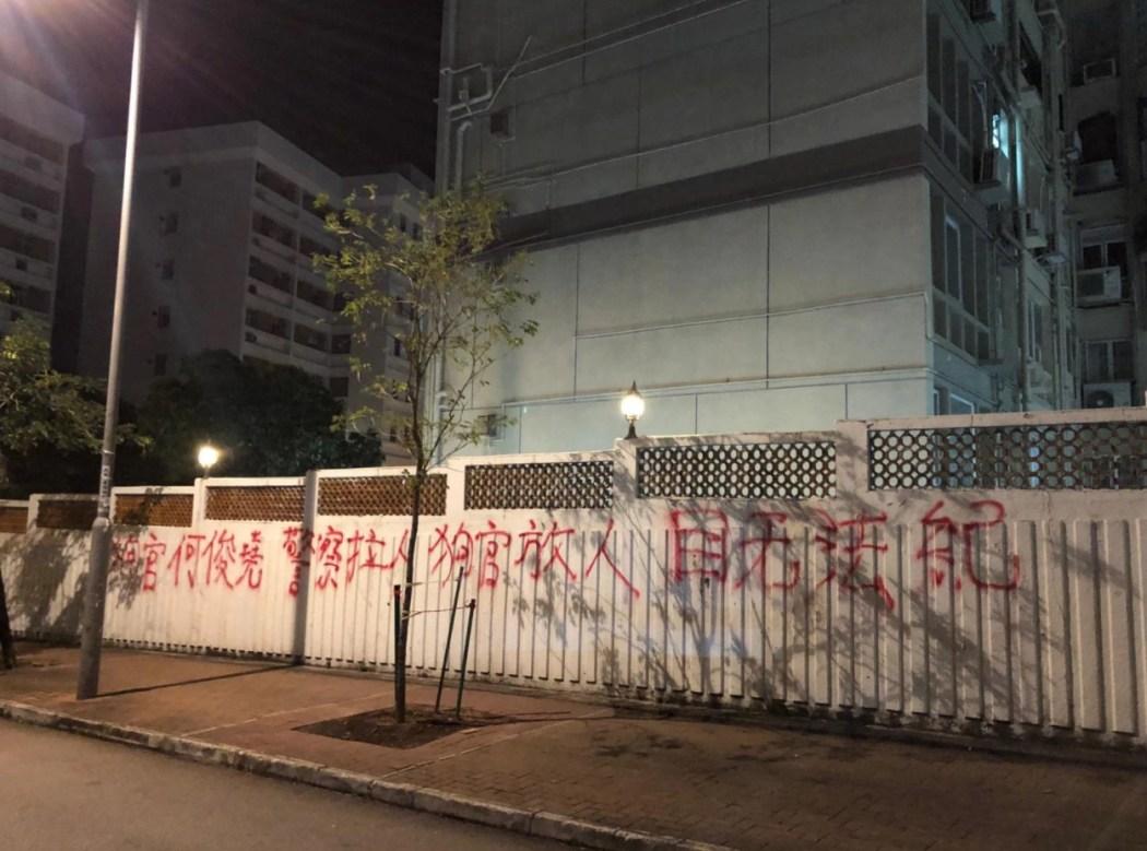 Stanley Ho graffiti