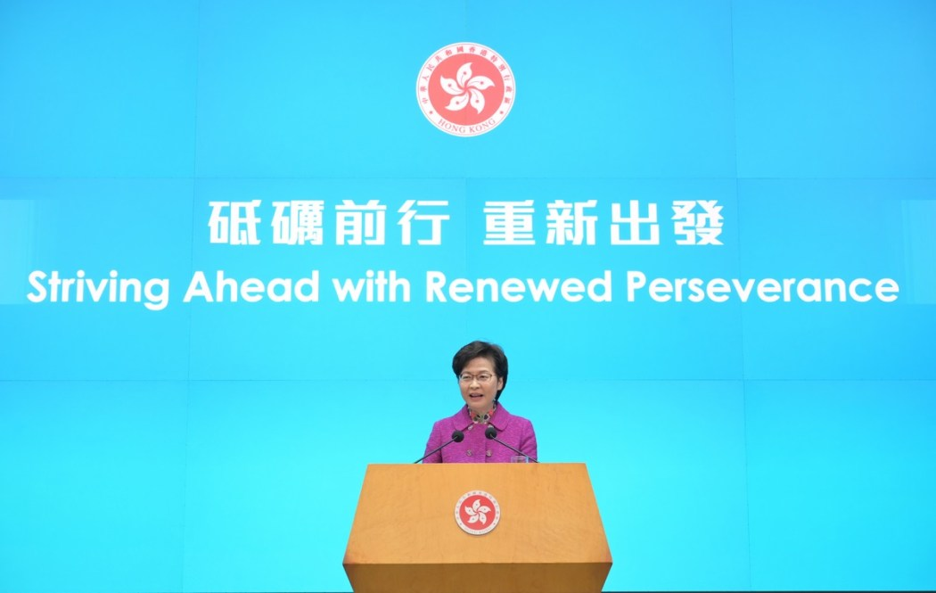 Carrie Lam 2020 Policy Address