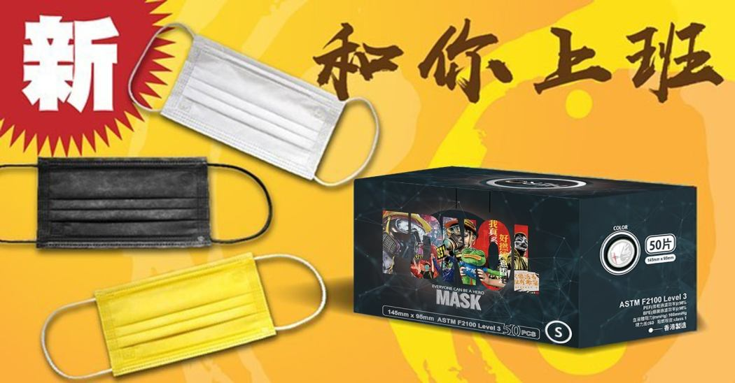yellow factory face masks