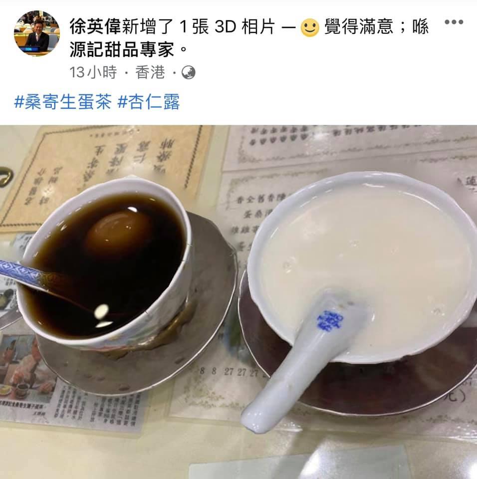 Casper Tsui's now deleted facebook post