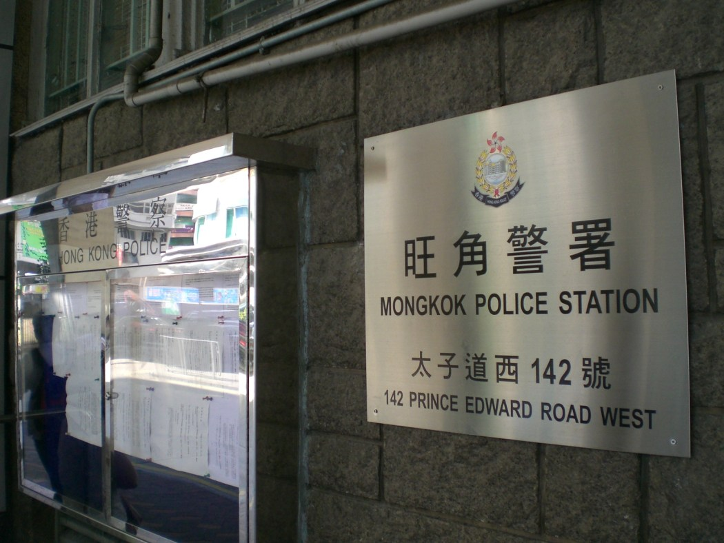 mong kok police station
