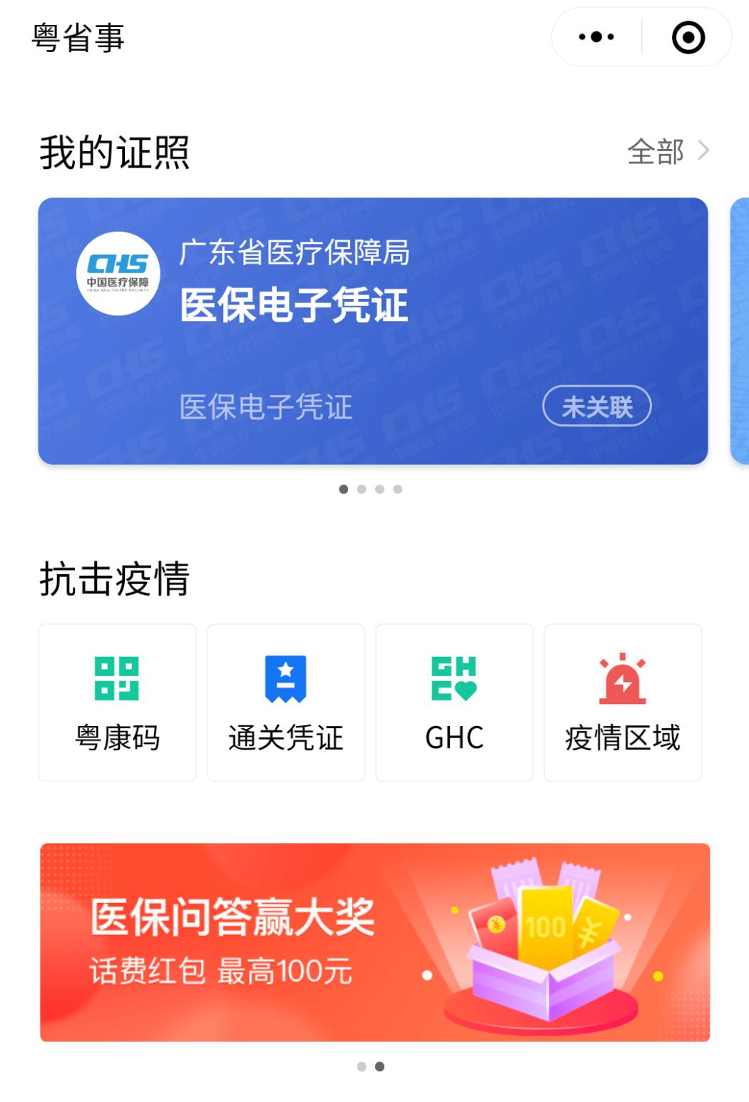 Yue sheng shi wechat mini programme