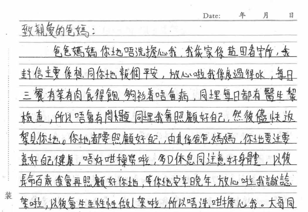12 hong kong youths letters