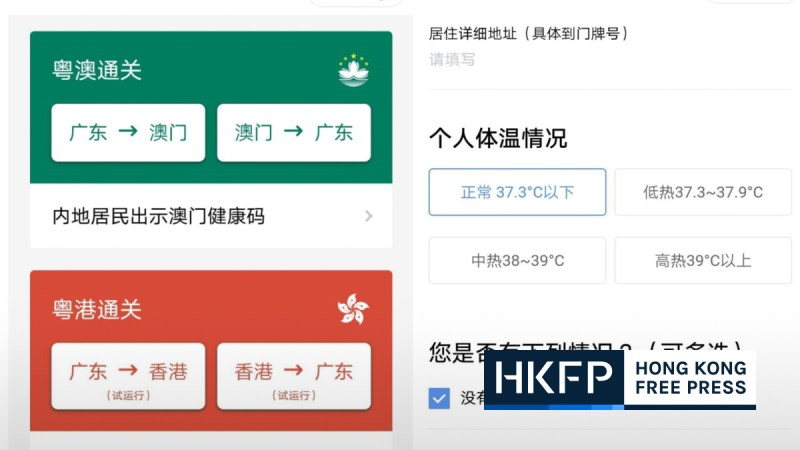 wechat health QR code pilot testing feature