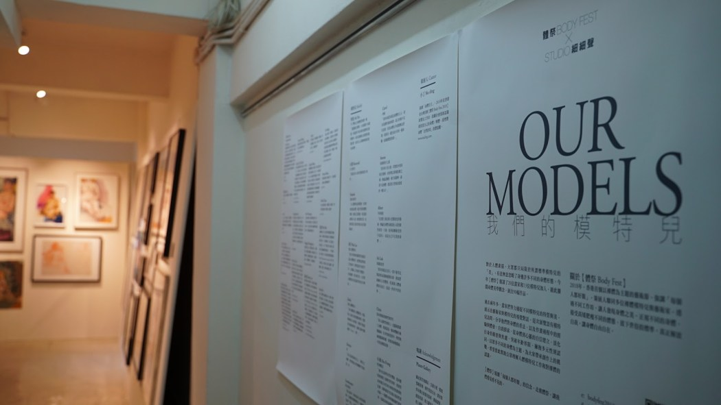 Our Model Exhibit