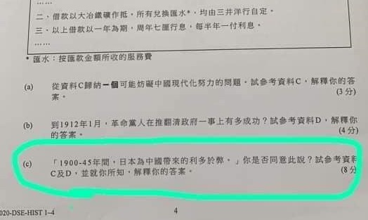 HKEAA exam question controversy