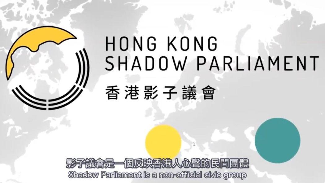 hong kong shadow parliament introduction video