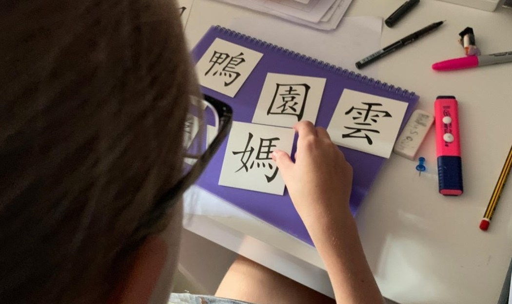 A pupil piecing traditional Chinese characters