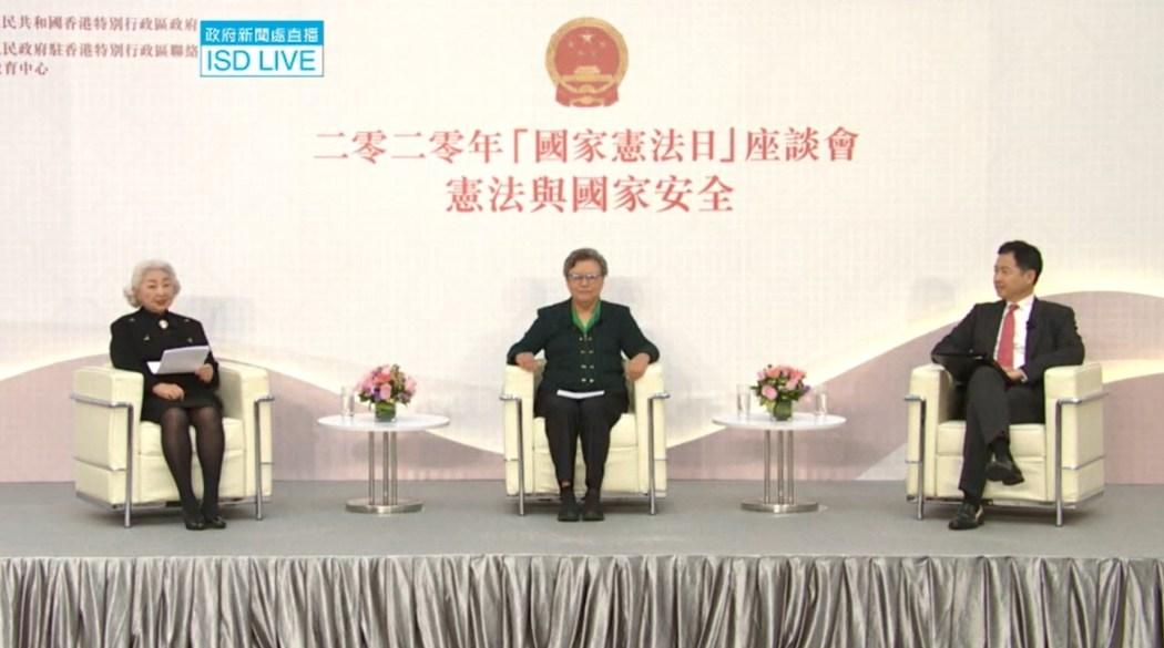 2020 Constitution Day forum